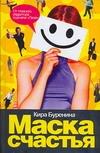 Буренина К.В. - Маска счастья обложка книги