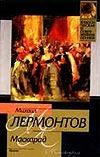 Лермонтов М. Ю. - Маскарад. Странный человек обложка книги
