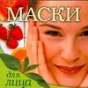 Панкратов П.И. - Маски для лица обложка книги