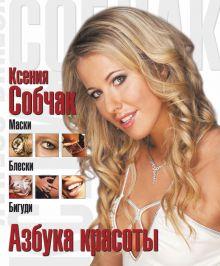 Собчак Ксения - Маски, блески, бигуди.Азбука красоты обложка книги