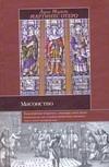 Мартинес Отеро Луис Мигел - Масонство. История, символы и загадки' обложка книги
