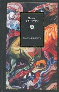 Канетти Э. - Масса и власть обложка книги