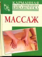 Джэй Р. - Массаж' обложка книги