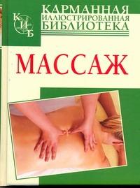 Джэй Р. - Массаж обложка книги