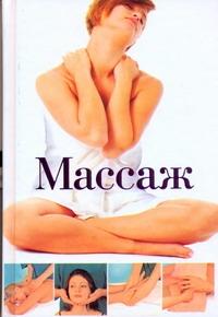 Капранова Е.Г. - Массаж обложка книги