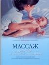 Гусман Кати - Массаж для вас и вашего малыша обложка книги