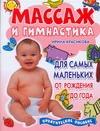 Массаж и гимнастика для самых маленьких. От рождения до года обложка книги