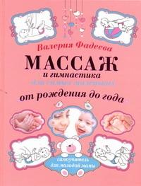 Фадеева В.В. - Массаж и гимнастика для самых маленьких. От рождения до года обложка книги