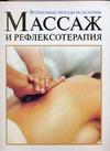 Массаж и рефлексотерапия обложка книги
