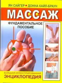 Сайгер Ян - Массаж. Фундаментальное пособие обложка книги