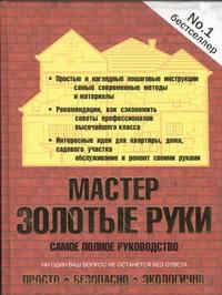 Мастер золотые руки обложка книги