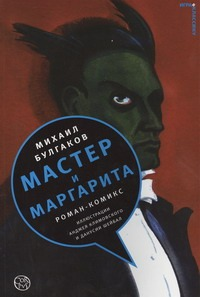 Мастер и Маргарита обложка книги