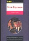 Булгаков М.А. - Мастер и Маргарита обложка книги