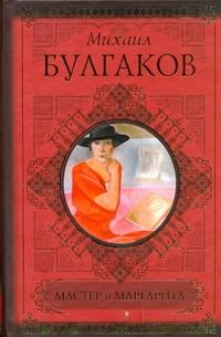 Мастер и Маргарита. обложка книги