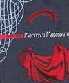 Мастер и Маргарита. Театральный роман обложка книги