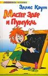 Каут Э. - Мастер Эдер и Пумукль обложка книги