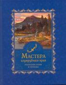Мастера изумрудного края.Уральские сказы и легенды