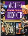 Мастера итальянского искусства XIII-XVI века Адамчик М.