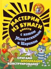 Малышева А.Н. - Мастерим из бумаги вместе с Матроскиным и Шариком обложка книги