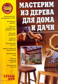 Моргунов В.Н. - Мастерим из дерева для дома и дачи обложка книги