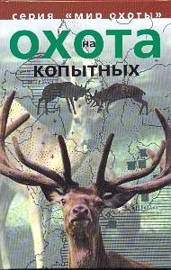 Матвеев - Матвеев Охота на копытных обложка книги