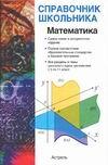 Гусев В.А. - Математика обложка книги