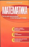 Павлов А.Л. - Математика обложка книги
