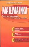 Математика Павлов А.Л.