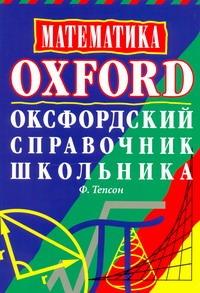 Тепсон Френк - Математика обложка книги