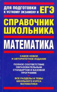 Гусев В.А. - ЕГЭ Математика. Справочник школьника обложка книги