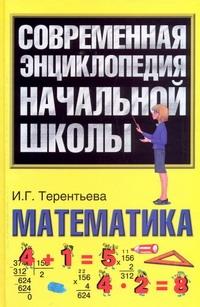 Терентьева И.Г. - Математика обложка книги