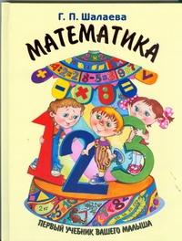 Шалаева Г.П. - Математика обложка книги
