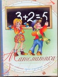 Савин А.Н. - Математика обложка книги