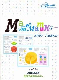 Евсеевичева А.Н. - Математика - это легко. Числа, алгебра, вероятность обложка книги