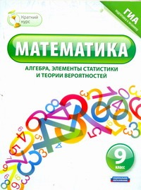 ГИА Математика 9 класс. ( алгебра, элементы статистики и теории вероятностей). обложка книги