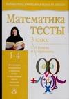 Математика : тесты : 3 класс Волкова С.И.