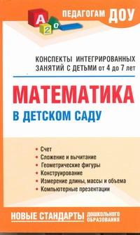Кангина Н.Н. - Математика в детском саду. Конспекты интегрированных занятий с детьми от 4 до 7 обложка книги