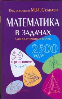 Сканави М.И. - Математика в задачах для поступающих в вузы обложка книги