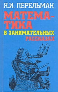 Перельман Я.И. - Математика в занимательных рассказах обложка книги