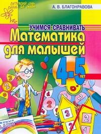 Благонравова А.В. - Математика для малышей 4-5 лет. Учимся сравнивать обложка книги
