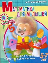 Благонравова А.В. - Математика для малышей 5-7 лет. Цифры, числа, геометрические фигуры обложка книги