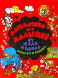 Нянковская Н.Н. - Математика для малышей от Дяди Федора. Считаем и решаем обложка книги