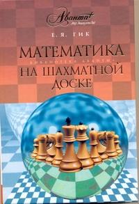 Гик Е.Я. - Математика на шахматной доске обложка книги