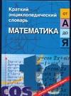 """Математика от """"А"""" до """"Я"""""""