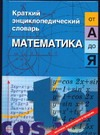 """Математика от """"А"""" до """"Я"""" Савин А.Н."""