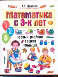 Шалаева Г.П. - Математика с 3-х лет обложка книги