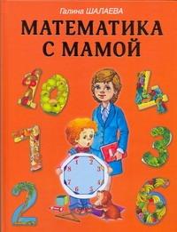 Шалаева Г.П. - Математика с мамой обложка книги