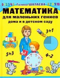Шалаева Г.П. - Математика с мамой для маленьких гениев дома и в детском саду обложка книги