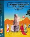 Самсонов Максим - Математика супер обложка книги