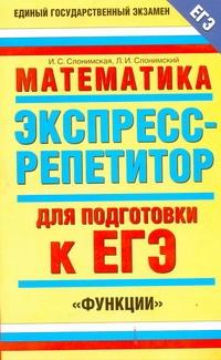 """ЕГЭ Математика.  """"Функции"""" Слонимская И.С."""
